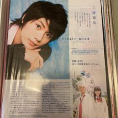 """Thumbnail of """"三浦春馬"""""""