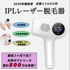 "Thumbnail of ""日本語説明書付 高品質 自宅でできるIPL 冷却 光脱毛器"""