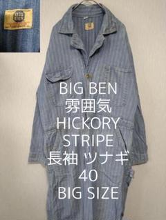 "Thumbnail of ""40 L BIG BEN ビッグ ベン 長袖 ヒッコリー ストライプ ツナギ"""