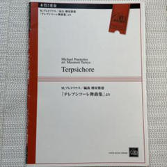 """Thumbnail of """"木管七重奏 テレプシコーレ舞曲集"""""""
