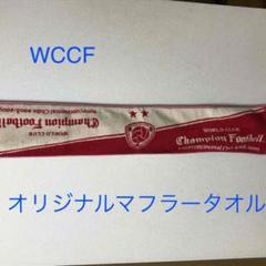 """Thumbnail of """"WCCF  オリジナルマフラータオル 送料込み"""""""