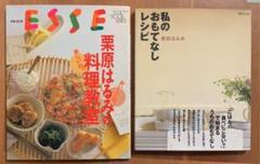 """Thumbnail of """"栗原はるみの料理教室、私のおもてなしレシピ 2冊セット"""""""