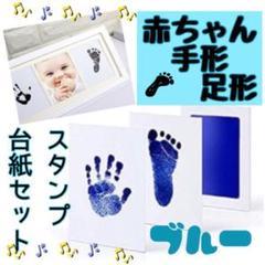 "Thumbnail of ""赤ちゃん手形・無害インク・手足形 汚さず使える・台紙セット ブルー"""