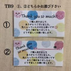 "Thumbnail of ""サンキューシール*TB9 カラフルドット水彩 60枚"""