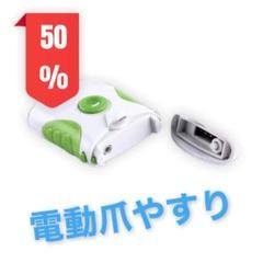 "Thumbnail of ""電動爪やすり 爪切り サロン ネイルケア LEDライト 電池式 :"""
