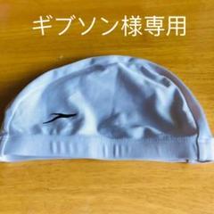 """Thumbnail of """"スピードspeedo スイムキャップ 水泳帽 スイミングキャップ"""""""