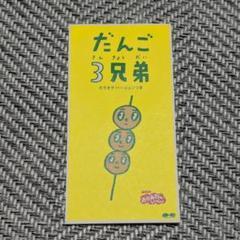 """Thumbnail of """"NHK「おかあさんといっしょ」~だんご3兄弟"""""""