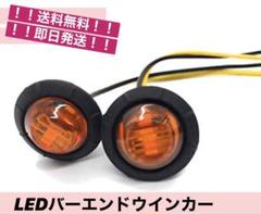 "Thumbnail of ""バーエンドウィンカー LEDウインカー LED 埋め込み式 汎用 12V 2個"""
