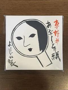"""Thumbnail of """"よーじや あぶらとり紙 20枚10冊セット"""""""