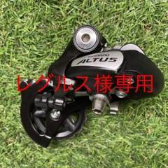 "Thumbnail of ""Shimano ALTUS リアディレイラー"""