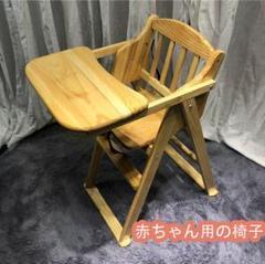 """Thumbnail of """"ベビー用の椅子は、テーブルを折り畳みます"""""""