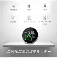 "Thumbnail of ""二酸化炭素濃度計 co2センサー CO2濃度測定器 空気質測定器"""