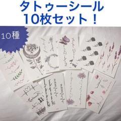 """Thumbnail of """"タトゥーシール人気10種セット 10枚"""""""