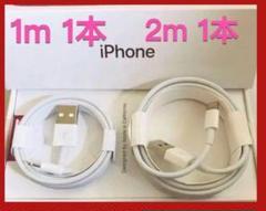 """Thumbnail of """"1m/2m各1本 iPhone 充電器 ライトニングケーブル 純正品質"""""""