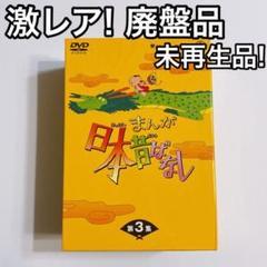 """Thumbnail of """"激レア! 廃盤品 まんが日本昔ばなし DVD-BOX 第3集 5枚組 未再生品!"""""""
