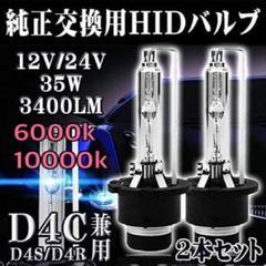"""Thumbnail of """"HIDバルブ D4C (D4S/D4R汎用) 純正交換 35W 10000K"""""""