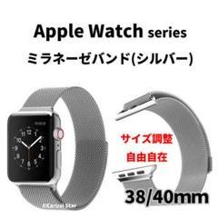 """Thumbnail of """"アップルウォッチ 38/40銀 AppleWatch バンド ミラネーゼ ベルト"""""""