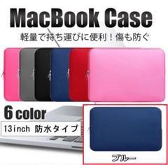 """Thumbnail of """"Macbookケース ブルー マックブックケース 13インチ用 保護ケース"""""""