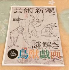 "Thumbnail of ""芸術新潮:2020年7月号"""