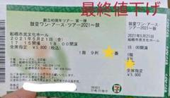 "Thumbnail of ""最終値下げ 即決求む 5/21 船橋文化ホール 鼓童 チケット"""