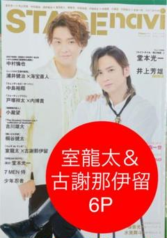 "Thumbnail of ""【切り抜き】STAGEnavi vol.58 室龍太&古謝那伊留"""