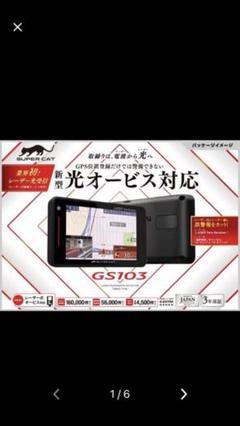 """Thumbnail of """"美品 レーザー & レーザー 探知機 GS103 スーパーキャット ユピテル"""""""