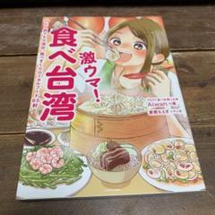 """Thumbnail of """"激ウマ! 食べ台湾 ひとり旅でも大満足、食べまくりローカルフード65軒"""""""