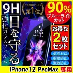 """Thumbnail of """"iPhone12 ProMax 保護フィルム ガラスフィルム 画面保護 2枚 F"""""""