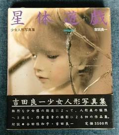 "Thumbnail of ""星体遊戯☆吉田良一"""