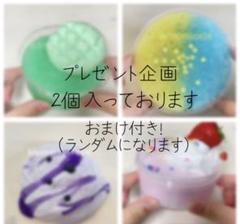"Thumbnail of ""スライムslime プレゼ○ト企画!"""