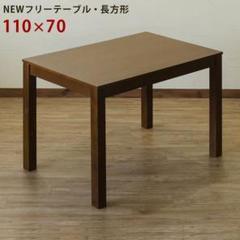 """Thumbnail of """"NEW フリーテーブル110×70cm ブラウン"""""""