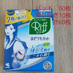 "Thumbnail of ""Riff あせワキパット ホワイト 小林製薬"""