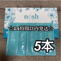 "Thumbnail of ""nosh ノッシュ お試し5本"""