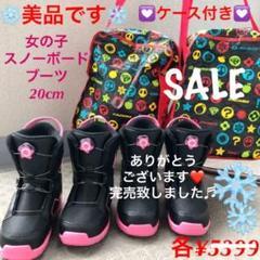 """Thumbnail of """"♡美品♡ スノーボード ブーツ 子供用 女の子 20cm ボア ワイヤータイプ"""""""