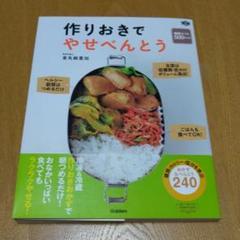 """Thumbnail of """"作りおきでやせべんとう : 糖質オフ&500kcal"""""""