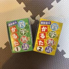 "Thumbnail of ""四字熟語かるた 1.2"""