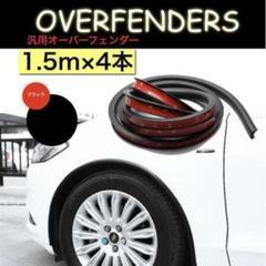 "Thumbnail of ""汎用 +10mm 1台分 フェンダーモール オーバーフェンダー 1.5m×4本"""