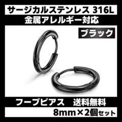 """Thumbnail of """"【新品・ペア】サージカルステンレス フープ リング ピアス 黒 8mm 両耳"""""""