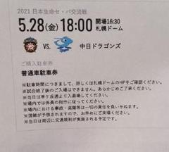 "Thumbnail of ""札幌ドーム 駐車券 5月28日(金)"""