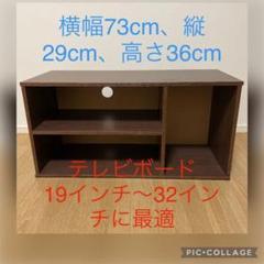 "Thumbnail of ""ニトリ テレビボード ブラウン"""