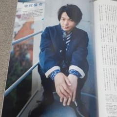 "Thumbnail of ""中村倫也 切り抜き TVnaviSMILE"""