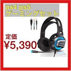 """Thumbnail of """"PS4 PS5 ゲーミングヘッドセット ☘⭐"""""""