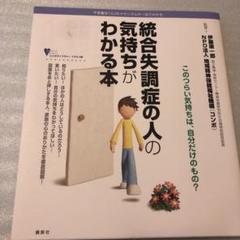 """Thumbnail of """"統合失調症の人の気持ちがわかる本"""""""