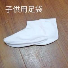 """Thumbnail of """"子供用足袋 七五三 16.5センチ"""""""