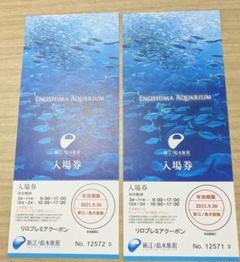 "Thumbnail of ""2枚セット/新江ノ島水族館 入場チケット 有効期限:9月30日まで"""