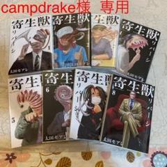 "Thumbnail of ""寄生獣リバーシ 全8巻セット"""