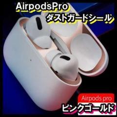 """Thumbnail of """"極薄 AirPodsProダストガード ピンクゴールド  エアーポッズプロ"""""""