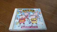 "Thumbnail of ""2009 うんどうかい 6 NARUKO~こころひとつに~"""