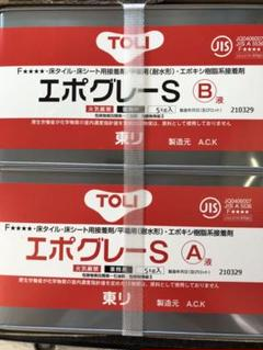 "Thumbnail of ""東リ エポグレーS  10kgセット"""