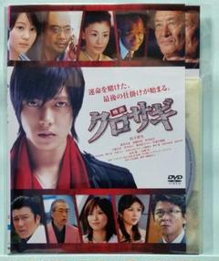 """Thumbnail of """"映画 クロサギ レンタル落ち 中古DVD"""""""